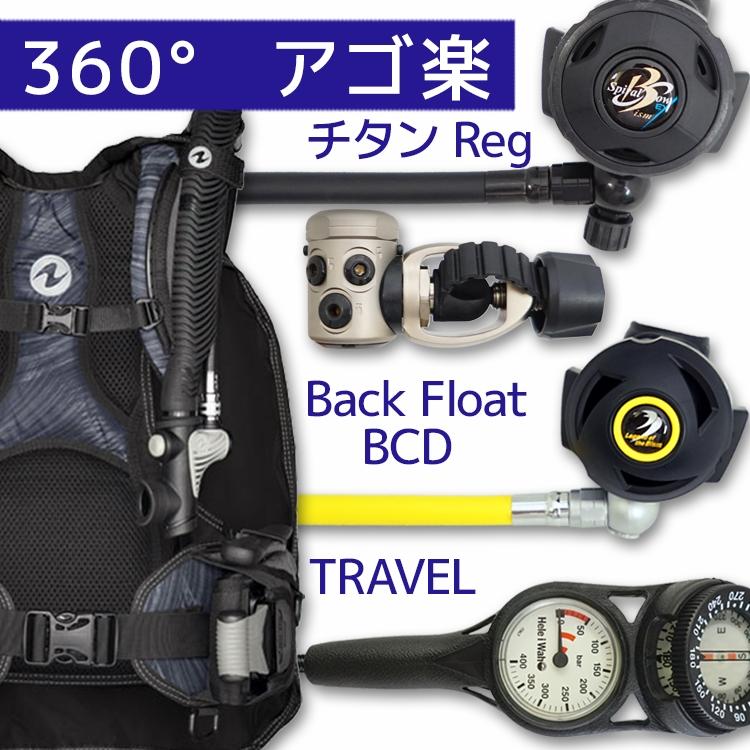 ダイビング 重器材 セット BCD レギュレーター オクトパス ゲージ 重器材セット 4点 【Zuma-rx3440-ss2600-Hmfx2】