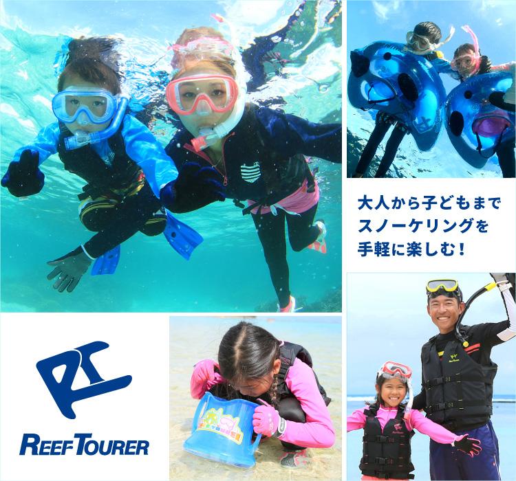 スノーケリング ジャケット REEF TOURER/リーフツアラー RA0511 スノーケリング 補助 ジャケット (大人〜子ども)|スノーケル シュノーケル シュノーケリング 大人用 浮き具 浮き輪 フロート うきわ 子供用 キッズ こども フローティング