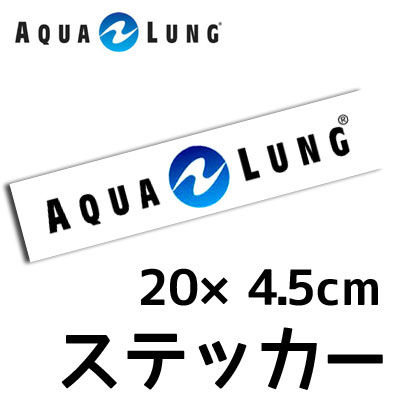 ステッカー AQUALUNG/アクアラング ステッカー(小)