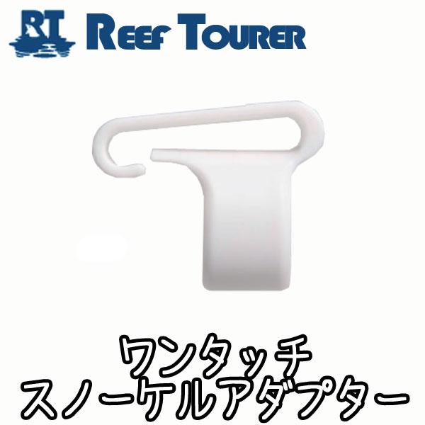 スノーケル用補修パーツ REEF TOURER/リーフツアラー ワンタッチスノーケルアダプター /SPU273[81003015]