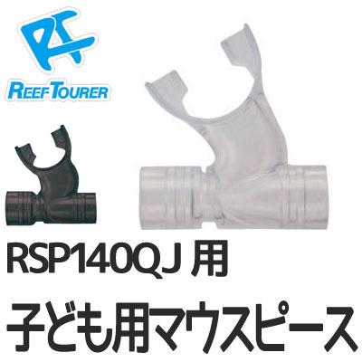 スノーケル用補修パーツ REEF TOURER/リーフツアラー 子ども用マウスピース SP140-040[81003019]