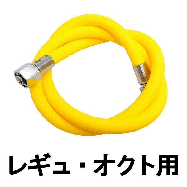Miflex LPホース FLEX『レギュレター・オクトパス用中圧ホース/90cm』[809880083600]