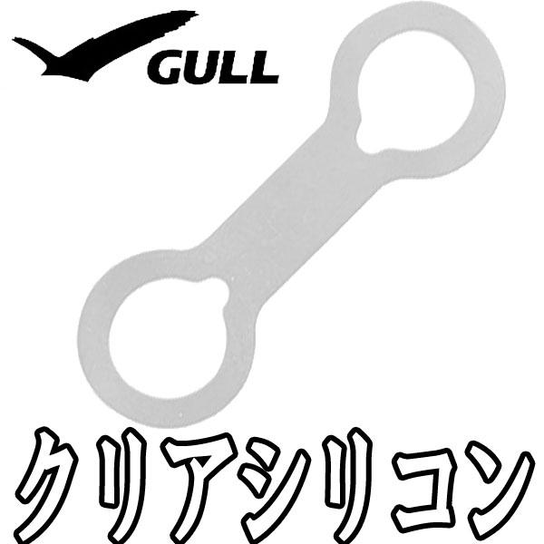【スノーケル用補修パーツ】GULL/ガル スノーケルパイプ止め【クリアシリコン】KS-3904[81009054]