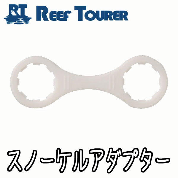 スノーケル用補修パーツ REEF TOURER/リーフツアラー スノーケルアダプター SPU130[810030160000]