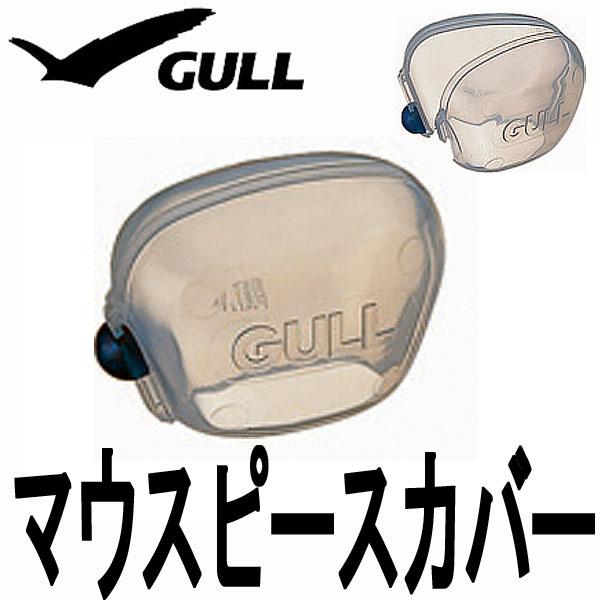 【スノーケル用補修パーツ】GULL/ガル マウスピースカバー GA-5003[810090522200]