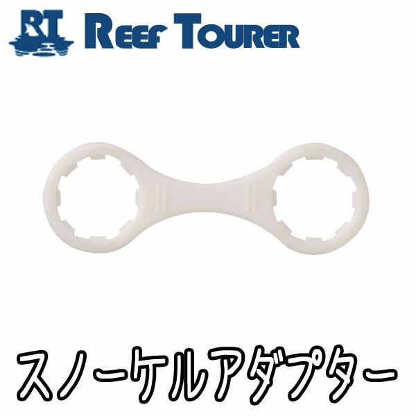 スノーケル用補修パーツ REEF TOURER/リーフツアラー スノーケルアダプター SPU131[810030170000]