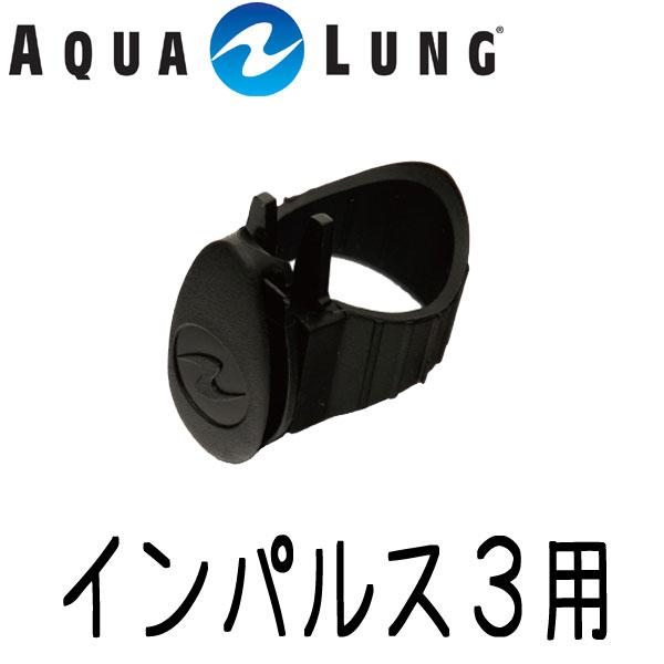 スノーケル用補修パーツ AQUALUNG/アクアラング スノーケルホルダー(インパルス3用)[810050290000]