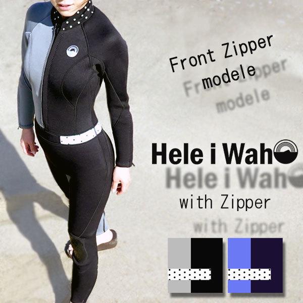 ウェットスーツ レディース 3mm ウエットスーツ HeleiWaho 2カラー|スーツ ウェット フルスーツ サーフィン ダイビング ヘレイワホ フル シュノーケリング スノーケリング 手足首ファスナー ウエット ダイバー マリンスポーツ おしゃれ 薄手水玉