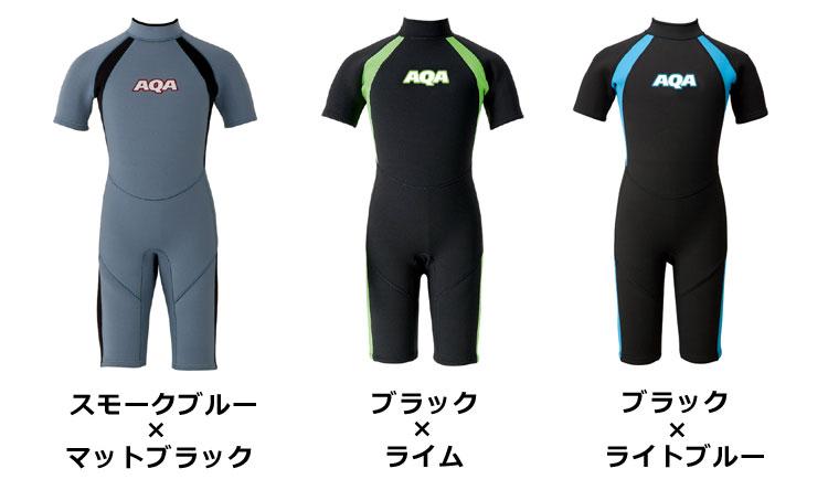 ウエットスーツ 子ども用 AQA キッズスーツスプリングII KW-4504A[50110015]