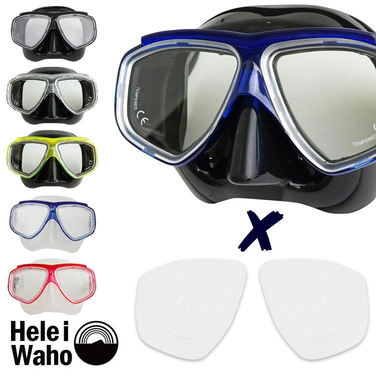ダイビング用 度付レンズ付きマスク【noah2_OL】