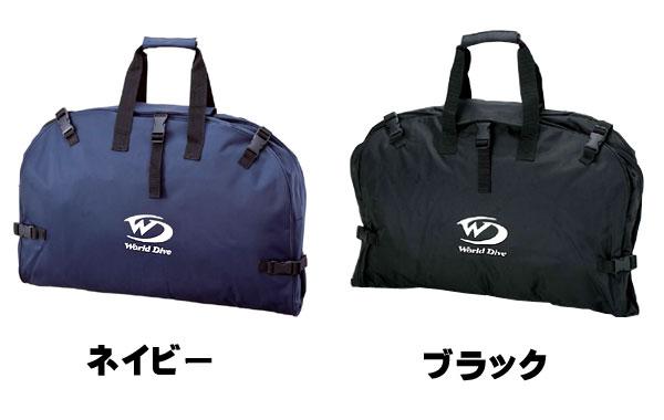 【スーツ用バッグ】WorldDive/ワールドダイブ スーツ用ドライバッグ[40540001]