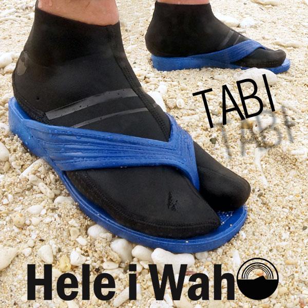 素足のような履き心地のウエットスーツ素材のソックス HeleiWaho/ヘレイワホ 3mm TABIソックス ショートタイプ