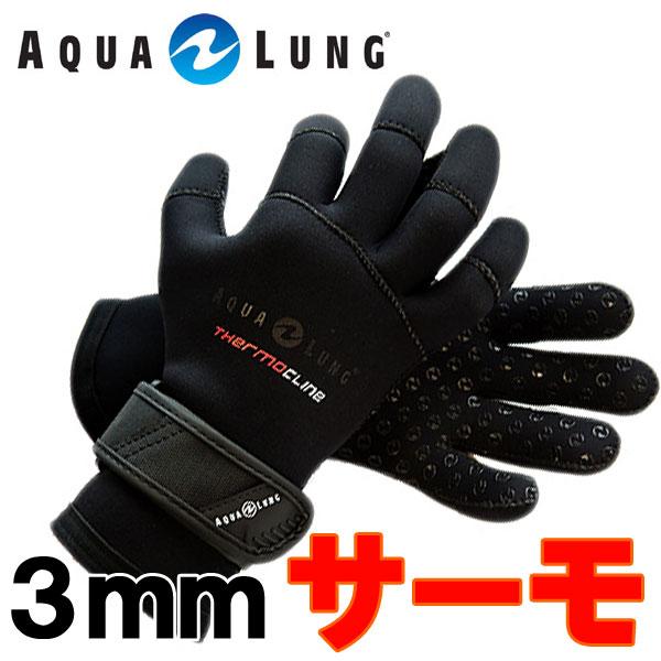 【送料無料】【ダイビンググローブ】<br>AQUALUNG/アクアラング <br>3mmサーモグローブ[30505011]