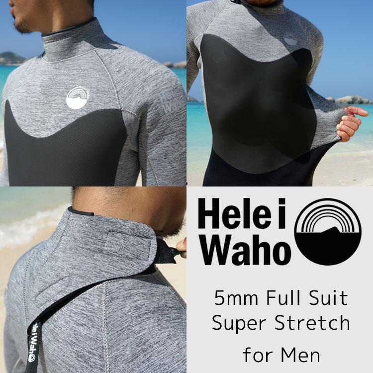 ウェットスーツ 5mm メンズ スーパーストレッチ ウエットスーツ HeleiWaho フルスーツ サーフィン ダイビング ヘレイワホ ウェット