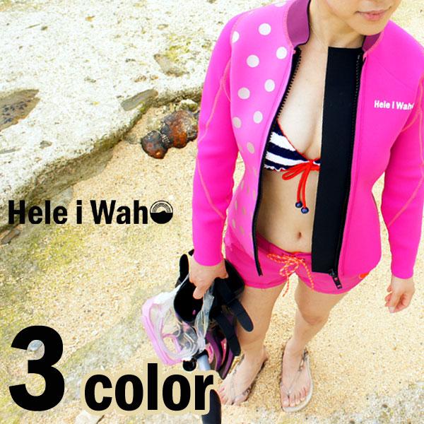 ウェットスーツ タッパー HeleiWaho/ヘレイワホ 2mm ウエットスーツ ジャケット(タッパー)レディース