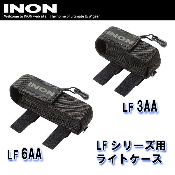 INON/イノン ライトケース・LF用[707362]