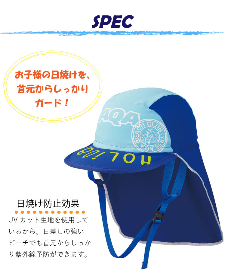 キャップ AQA UV DRY フラップキャップ キッズ KW-4468 帽子 子供向け 日焼け防止