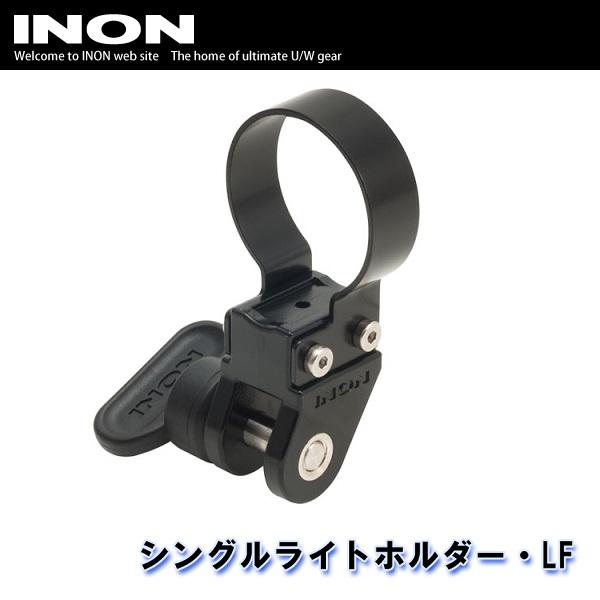 INON/イノン シングルライトホルダー・LF[707362510000]