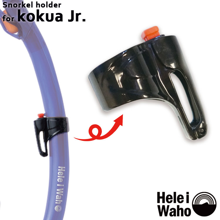 スノーケルホルダー HeleiWaho/ヘレイワホ スノーケルホルダー (kokua Jr./コクア ジュニア用)
