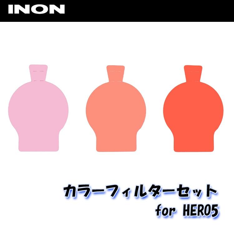 INON/イノン カラーフィルターセット for HERO5