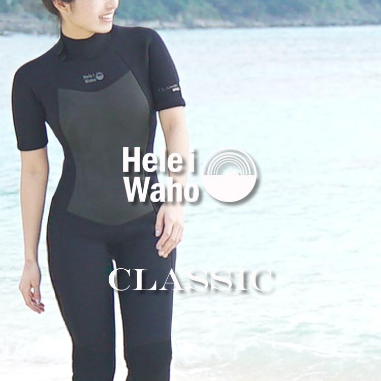 ウェットスーツ 3mm シーガル レディース ウエットスーツ HeleiWaho ヘレイワホ CLASSIC クラシック