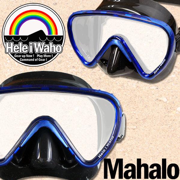 【送料無料】【ダイビングマスク】<br>Hele i Waho/ヘレイワホ <br>Mahalo(マハロ)マスク[30186004]