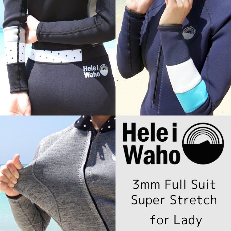 ウェットスーツ レディース 3mm ウエットスーツ スーパーストレッチ  HeleiWaho フルスーツ サーフィン ダイビング ヘレイワホ ウェット ウエット スーツ