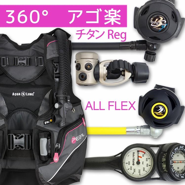 ダイビング 重器材 セット BCD レギュレーター オクトパス ゲージ 重器材セット 4点【Pearl-rx3440-ss2600-Hmfx2】