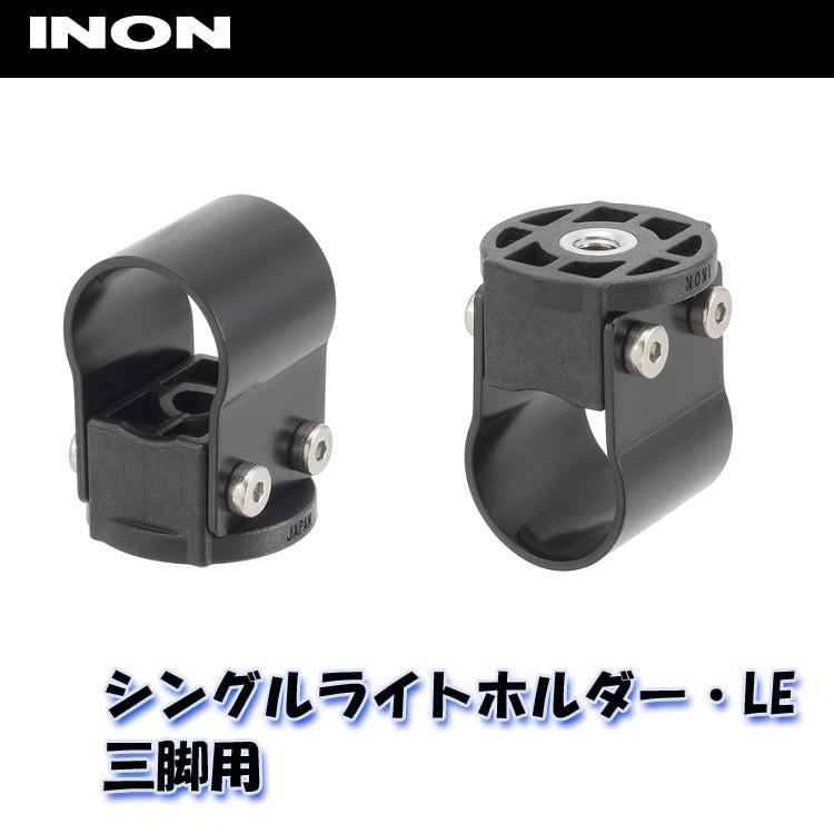 INON/イノン シングルライトホルダー・LE 三脚用[706360290000]