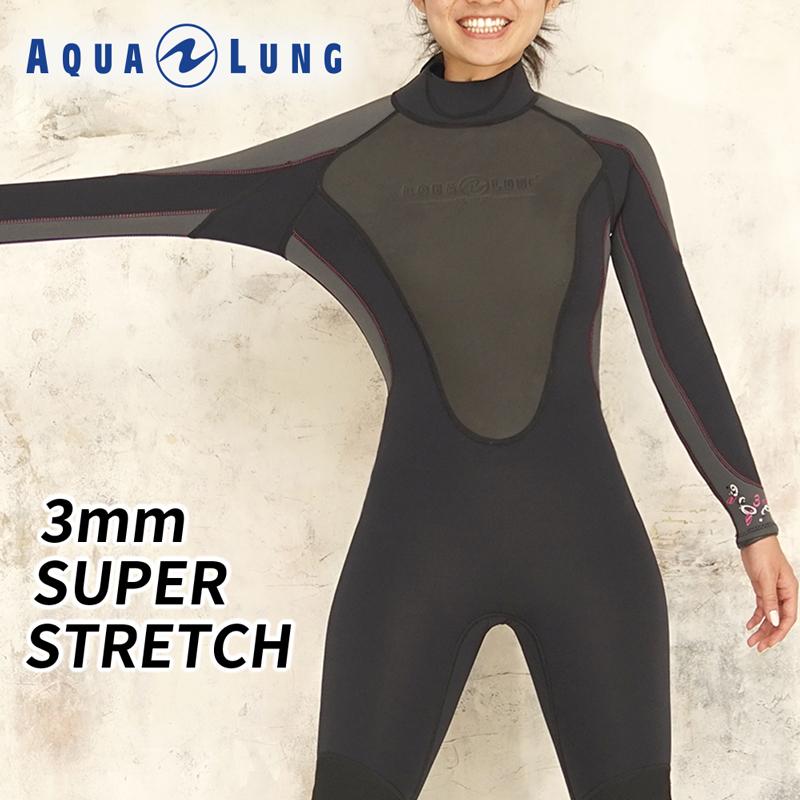 送料無料!スーパーストレッチ素材で着脱楽チン! サーフィン ・ ダイビング などあらゆるマリンスポーツで使える 3mm レディース ウェットスーツ