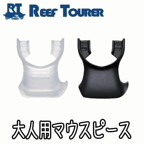 スノーケル用補修パーツ REEF TOURER/リーフツアラー 大人用マウスピース SP500-05R[81003022]