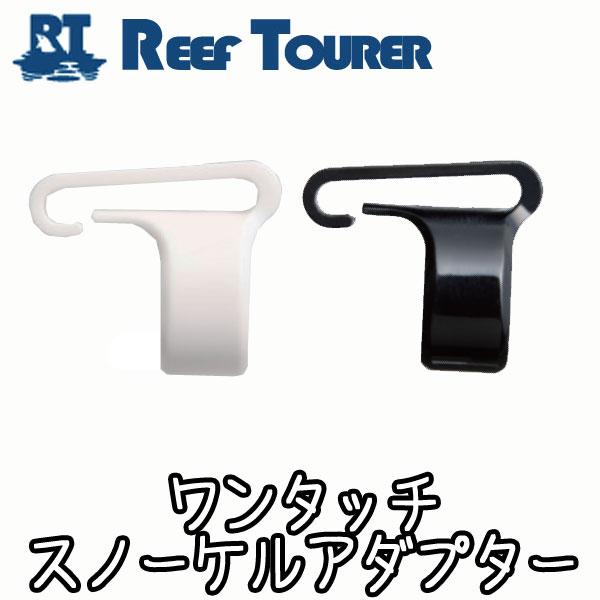 スノーケル用補修パーツ REEF TOURER/リーフツアラー ワンタッチスノーケルアダプター /SPU272[81003014]