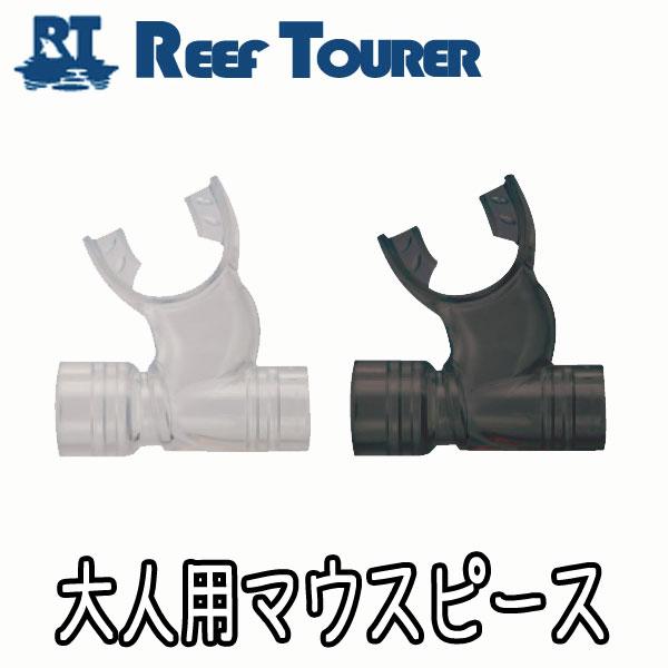 スノーケル用補修パーツ REEF TOURER/リーフツアラー 大人用マウスピース SP150-020[]