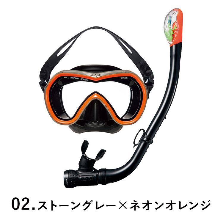 スノーケリングセット AQA オルカソフト&サミードライスペシャルシリコン 2点セット メンズ&レディース KZ-9001
