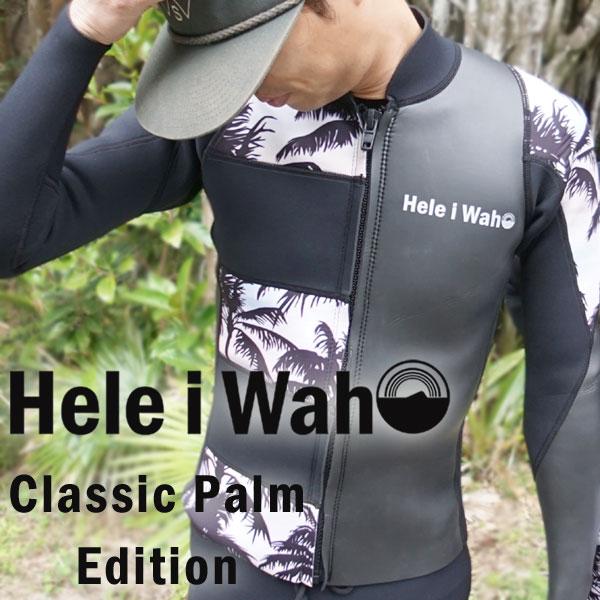 ウェットスーツ タッパー≪今だけ着後レビューでプレゼント付き≫2mm ウエットスーツ ジャケット(タッパー)メンズ ClassicPalm Limited Edition