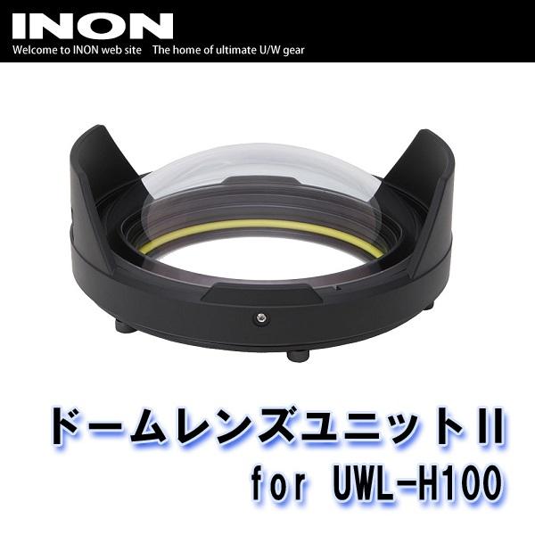 INON/イノン ドームレンズユニットII for UWL-H100[703360090000]