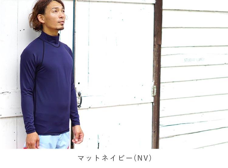ラッシュガード メンズ AROPEC/アロペック ひと味違う6色着楽なラッシュガード長袖・メンズ[60180000]