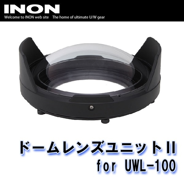 INON/イノン ドームレンズユニットII for UWL-100