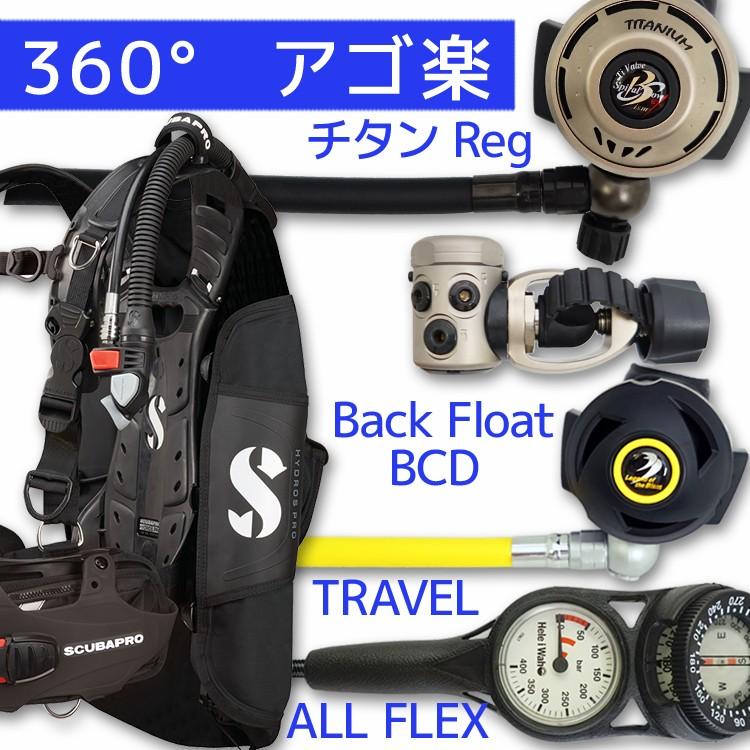 ダイビング 重器材 セット BCD レギュレーター オクトパス ゲージ 重器材セット 4点【HDSFlx-rx3410-ss2600-Hmfx2】