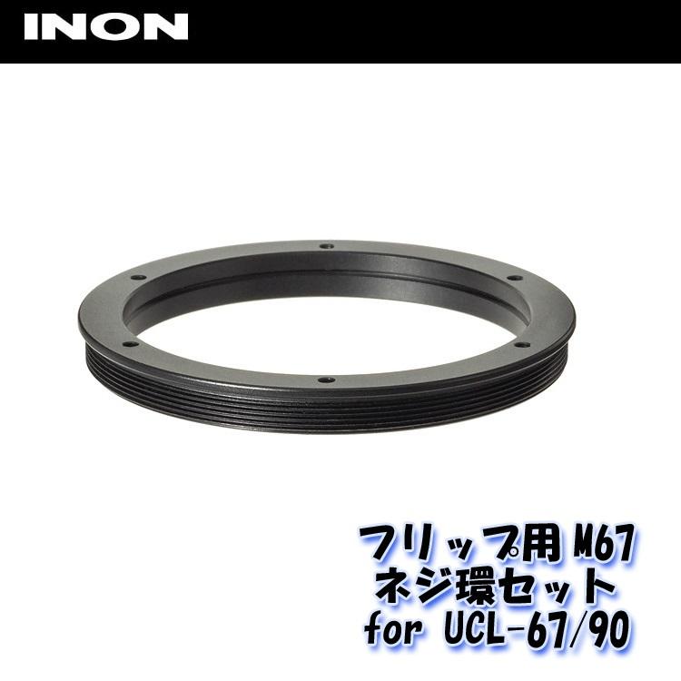 INON/イノン フリップ用M67ネジ環セット for UCL-67/90