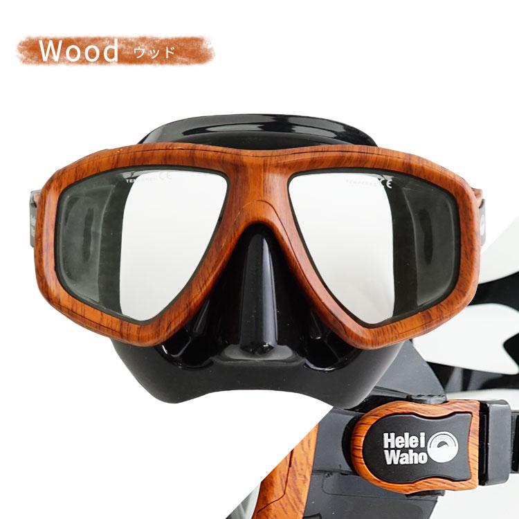 度付レンズ マスク セット ダイビング ・ スキンダイビング 対応 HeleiWaho / ヘレイワホ moana2 / モアナ2 水中マスク 【 M38SP 】