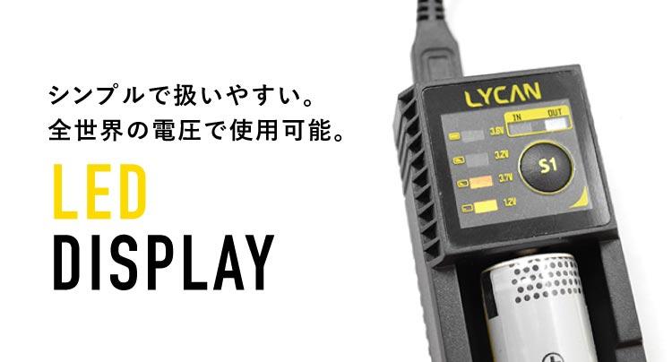 【充電器】LYCAN/ライキャン S1 CHARGER-S1