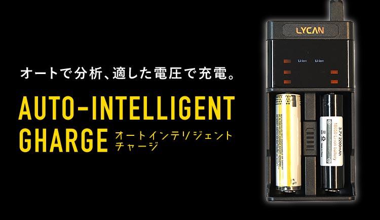 【充電器】LYCAN/ライキャン S2 CHARGER-S2