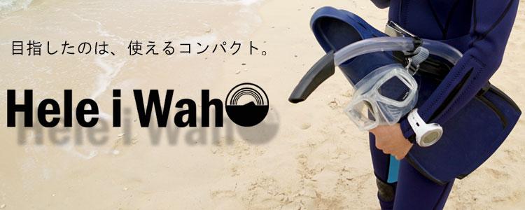 スキンダイビング 用 フルフットフィン クラシックラバー コンパクト フルフットフィン HeleiWaho LANA+ シュノーケリング スキンダイビング[30375005]
