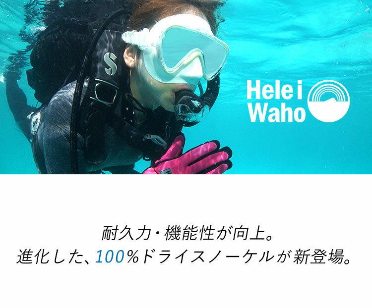スノーケル HeleiWaho/ヘレイワホ kamalo2+ (カマロ2プラス) 100% ドライスノーケル