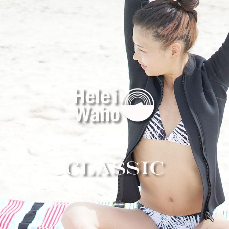 ウェットスーツ タッパー レディース ウエットスーツ HeleiWaho ヘレイワホ CLASSIC クラシック 1.5mm ジャケット