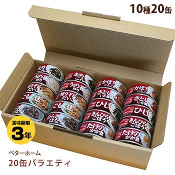非常食セット ベターホーム缶詰 お惣菜20缶セット ギフト 箱入り