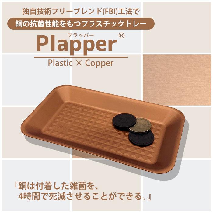 Plapper プラッパー 銅成分配合 抗菌 キャッシュトレー H-01P マスクスタンド マスクケース マスク置き