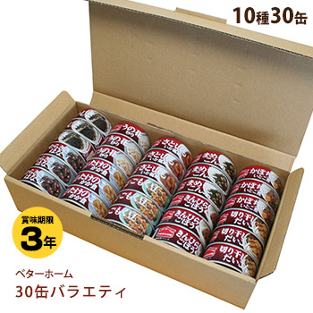 非常食セット ベターホーム協会缶詰 お惣菜30缶セット ギフト 箱入り