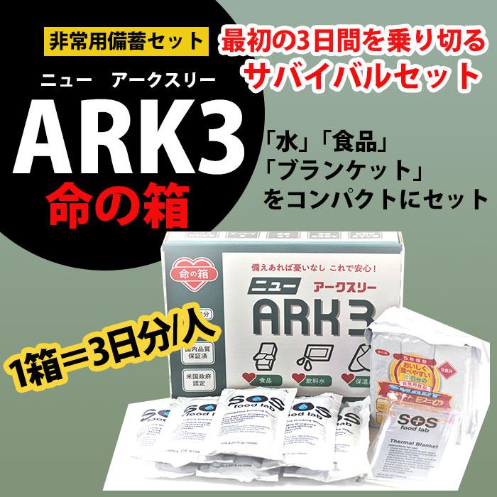 命の箱 ニューアークスリー ARK3 LBS 非常用 備蓄セット 防災セット 車載セット 3日分 5年保存